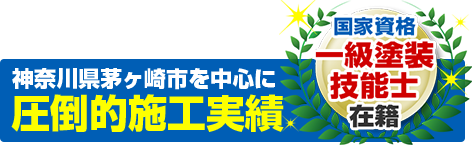 茅ヶ崎市を中心に施工実績 年間100棟以上!