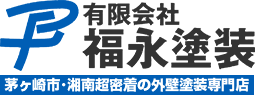 茅ケ崎市の外壁塗装&屋根・雨漏り専門店福永塗装
