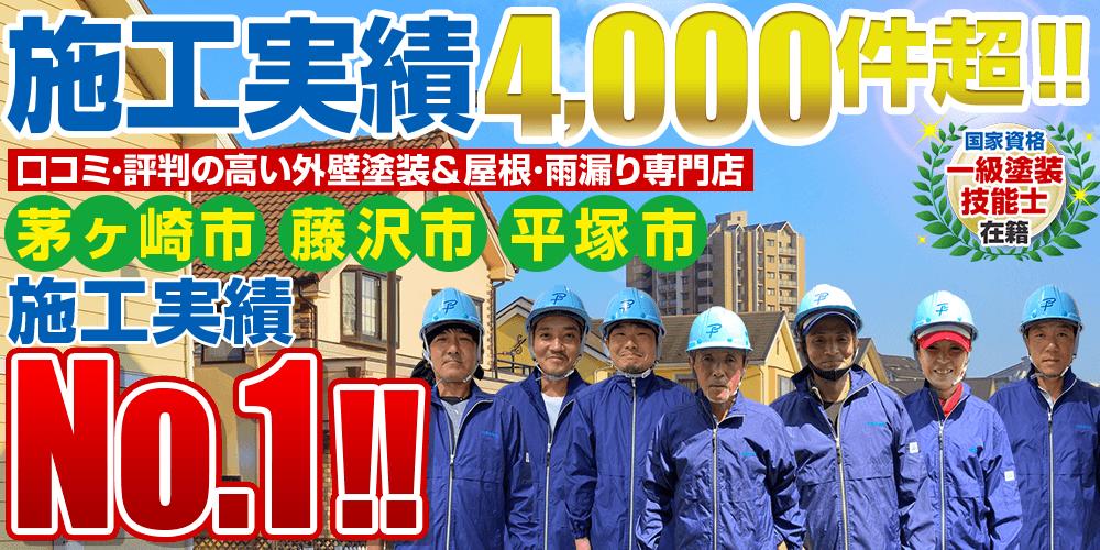 施工実績4,000件超!!口コミ・評判の高い外壁塗装&屋根・雨漏り専門店